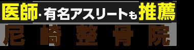 尼崎で整体なら「尼崎整骨院」 ロゴ