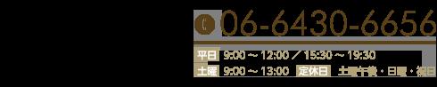 尼崎で整体なら「尼崎整骨院」 お問い合わせ