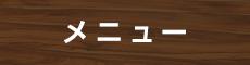 尼崎で整体なら「尼崎整骨院」 メニュー